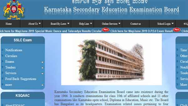 Karnataka DPEd Result 2019 declared, how to check