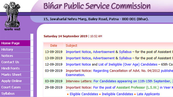 65th Bihar Combined Competitive Exam 2019: 1,175 job applications rejected, raise objection here