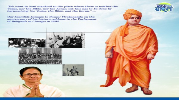 Mamata Banerjee on Wednesday said Swami Vivekanandas message of universal brotherhood