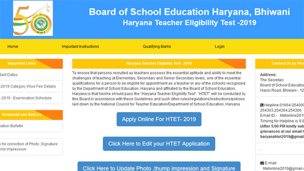 HTET 2019 application form: Registration closes today