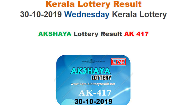 Kerala Lottery Today Result: Akshaya AK-417 result LIVE, now