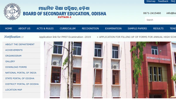Direct link to check OTET Result 2019