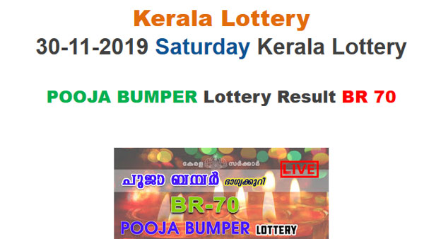 Kerala State Lottery Pooja Bumper Result today: First prize Rs 5 crore