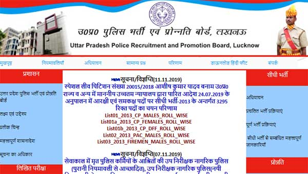 UP Police Constable result 2019 declared, website crashes