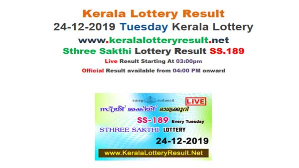 Kerala State Lottery Today Result: Sthree Sakthi SS-189 Lottery result