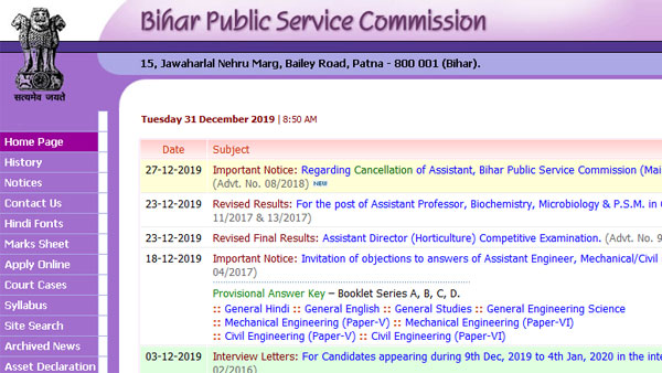 Bihar BPSC Assistant Main exam new dates