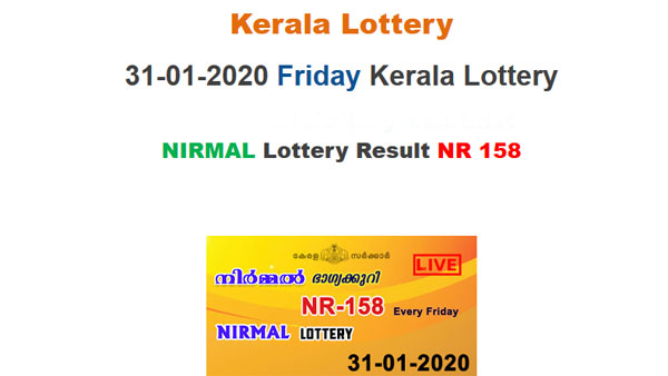 Kerala Lottery Nirmal NR-158 today lottery result LIVE