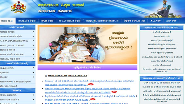 KARTET 2020 application process last date