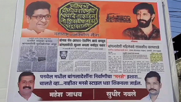 Leave India yourself or…: MNS warning to Bangladeshi intruders in Mumbai