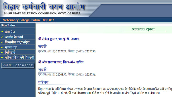 Bihar BSSC Inter level exam result declared