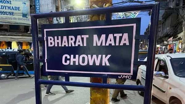 Historic city square in Jammu renamed to 'Bharat Mata Chowk'