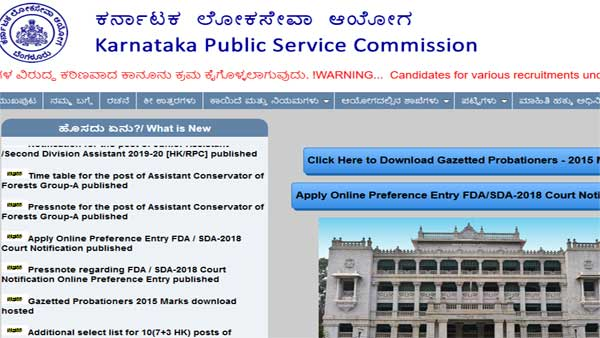 KPSC Recruitment 2020: 12th pass can apply for 1,279 vacancies from March 9