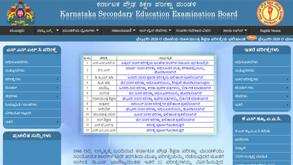 KSEEB result 2020 for computer exam declared