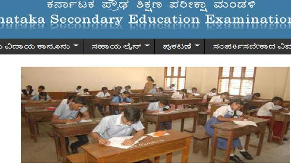 Karnataka SSLC Exam 2020 to be held from June 25 to July 4