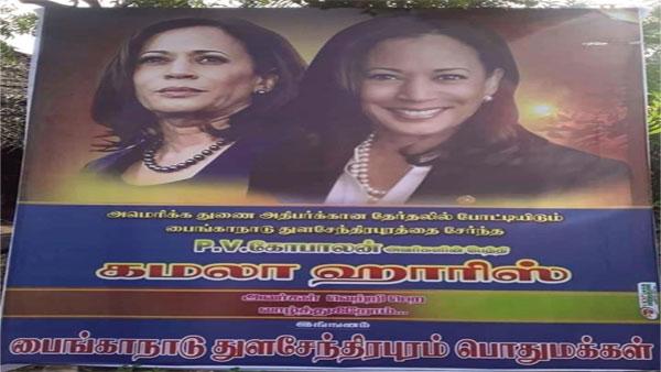 US VP Kamala Harris' poster put up in Tamil Nadu
