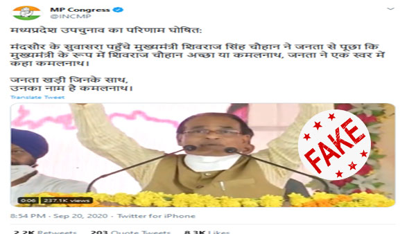Fake: Cong puts out digitally altered clip claiming people changed Kamal Nath in presence of Chouhan