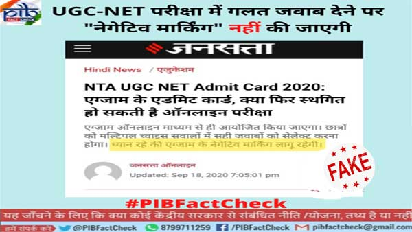 Fake: NTA UGC NET Examination 2020 will not have negative marking