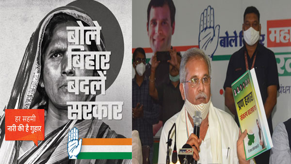 Bihar Elections 2020: Congress theme song for polls launched