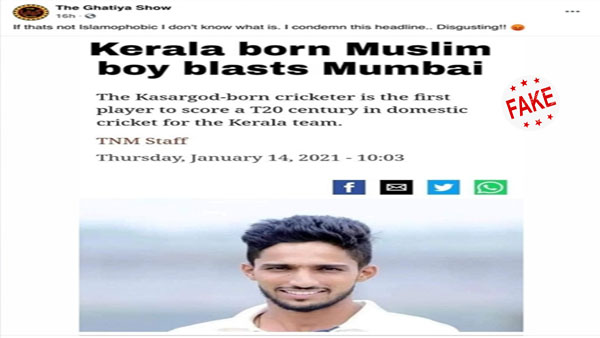 """Kerala born Muslim boy blasts Mumbai,"" is an absolutely FAKE headline"