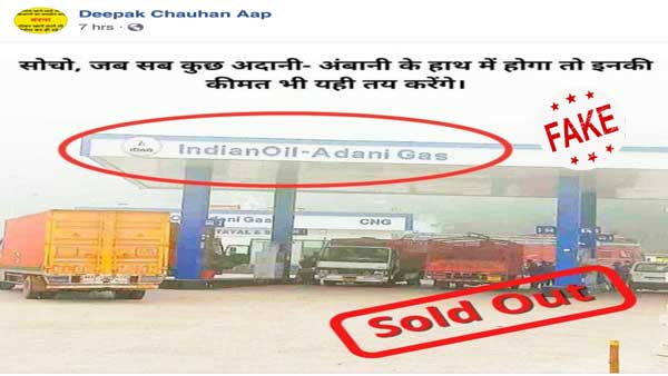 Fake: Govt has not sold Indian Oil Corporation to Adani Group