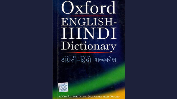 Aatmanirbharta named Oxford Hindi word of 2020