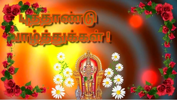 Tamil New Year 2021: Wishes, Messages, Quotes For Friends ...