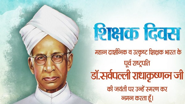 Narendra Modi, Amit Shah extend greetings on Teachers' Day, pay respects to Dr Sarvepalli Radhakrishnan