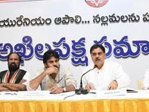 Photos: Jana Sena Party Round Table Conference On Nallamala Uranium Mining