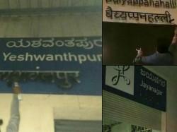 Bengaluru Pro Kannada Activists Blacken Hindi Words At 41 Metro Stations