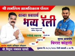 To Win Elections Politician Promises To Get Virat Kohli But Then This Happened