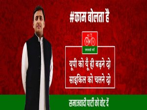 Samajwadi Party's new slogan