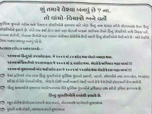 Do You Want To Become Prostitutes Love Jihad Pamphlets In Vadodara