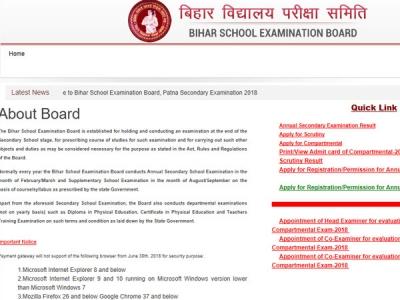 Bihar Board 10th compartmental result