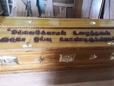 Karunanidhi's coffin has these words etc