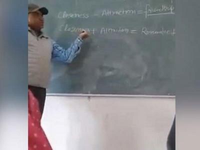 Haryana: Maths Professor loses job