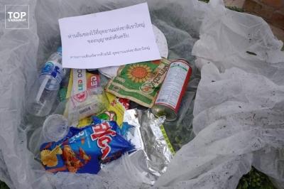 Thai National park mails trash back