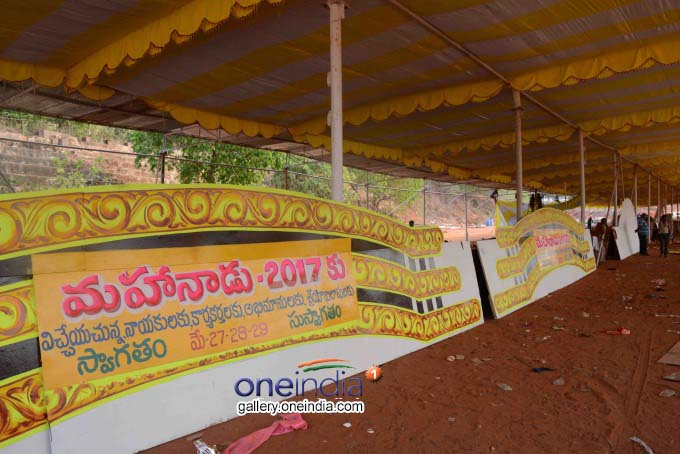TDP Mahanadu Arrangements At Vizag