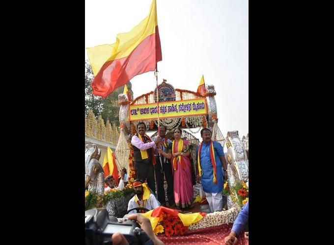 83rd Kannada Sahitya Sammelana 2017