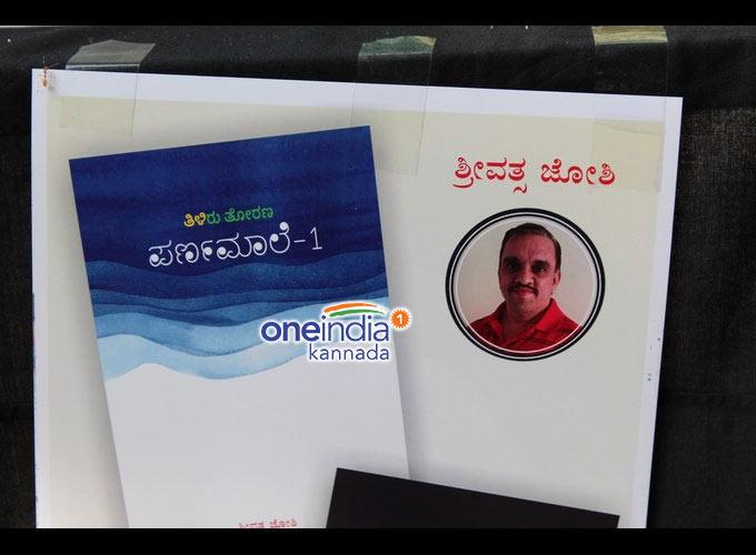 Srivathsa Joshi Book Release In Bengaluru