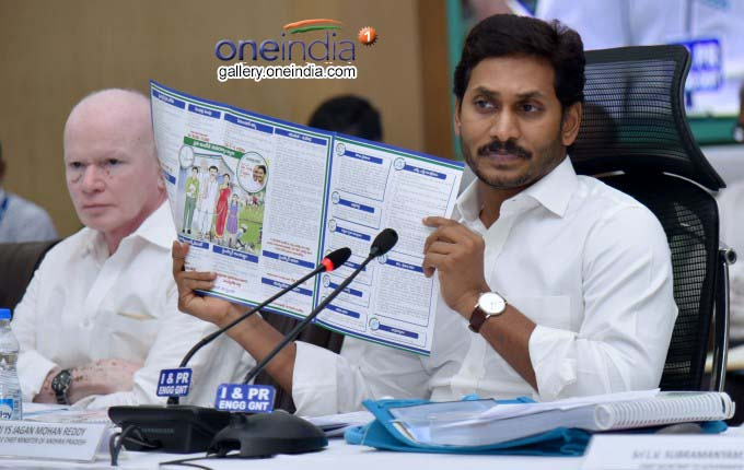 AP CM YS Jagan Mohan Reddy Holds Collectors Conference