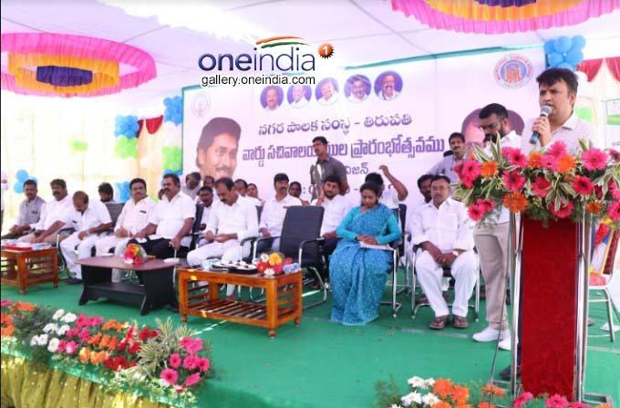 Grama Sachivalayam Office Launched In Tirupati
