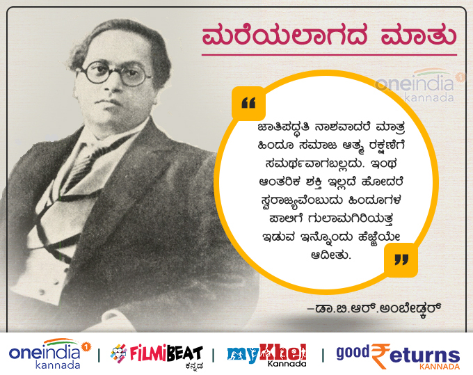 National Constitution Day: 10 Quotes Of Dr. BR Ambedkar