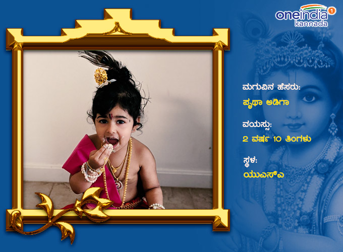 Here Are The  Adorable Pictures Of Kids Dressed As Bal Krishna And Radha Sent By Our Beloved Readers. Take A Look.