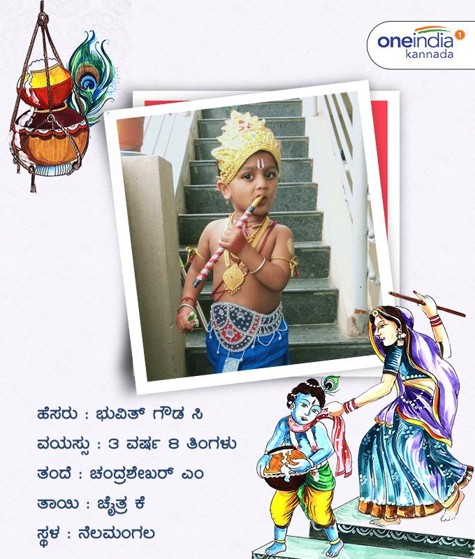 ಚಿತ್ರಗಳು: ಕರ್ನಾಟಕದಾದ್ಯಂತ ಶ್ರೀಕೃಷ್ಣ ಜನ್ಮಾಷ್ಟಮಿ ಆಚರಣೆ