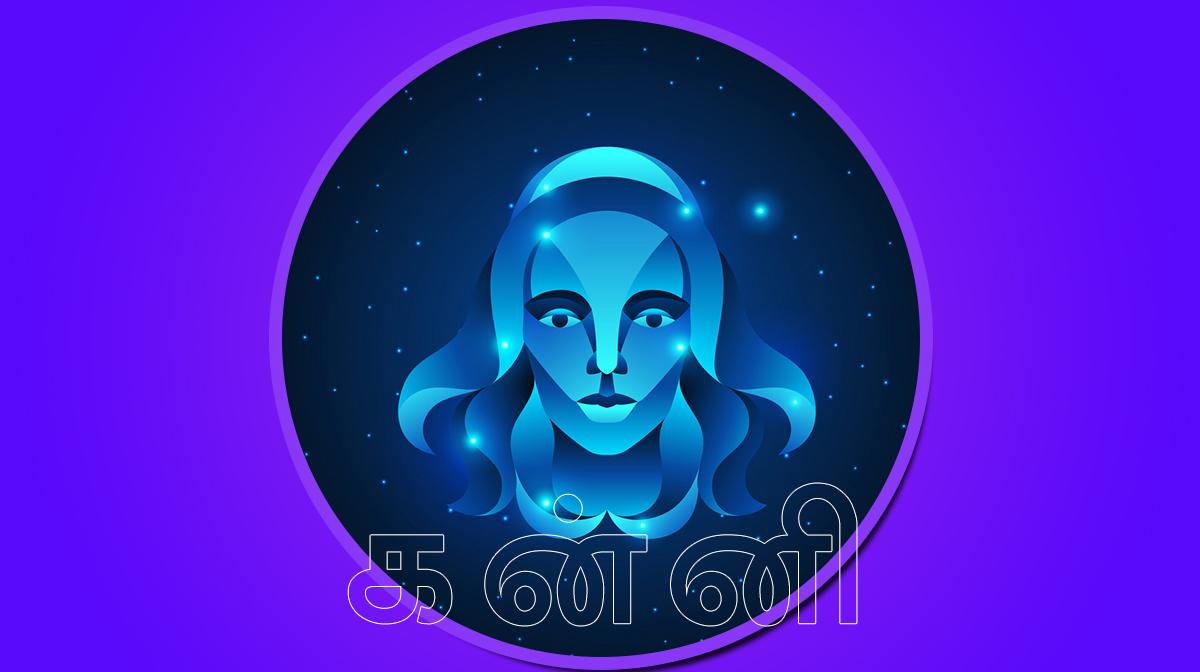 Rasi Palan: மிதுன ராசிக்காரர்களுக்கு சந்திராஷ்டமம் உள்ளதால் கவனம் தேவை!